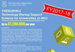 Call for Applications: TSSSU@HKU 2017