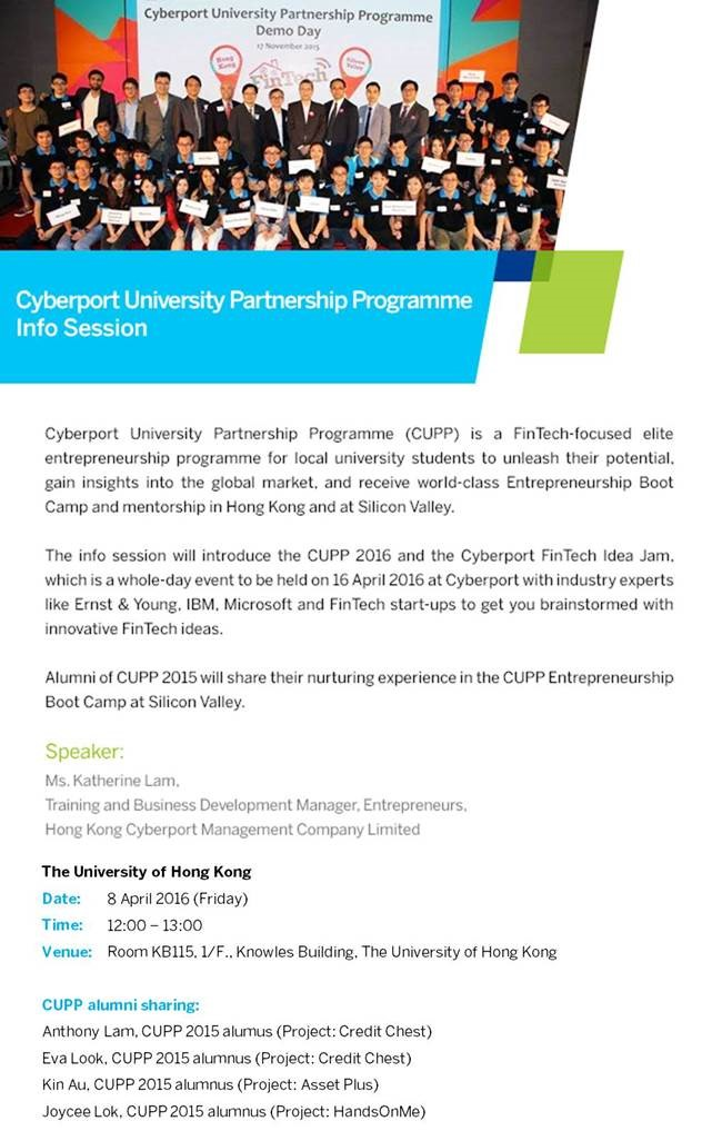 [Info Session] Cyberport University Partnership Programme (CUPP 2016), and Cyberport FinTech Idea Jam