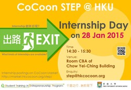 CoCoon STEP Internship Day