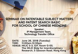 Seminar on Patentable Subject Matters and Patent Search Basic for School of Chinese Medicine