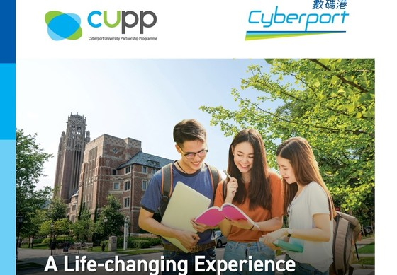 Call for Applications (HKU) : Cyberport University Partnership Programme 2019